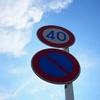 11月4日は「40祭の日」~20歳と40歳で違う事?(´・ω・`)~
