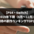 【PS4・Switch】2019年下期(6月~12月)の期待の新作ランキングTOP10!(+α)