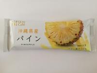 ウチカフェ「日本のフルーツ」パインが美味しい。美味しいとしか語りたくないほど美味しい。