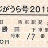 急行あじがうら号2018 指定席券