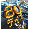 「80デイズ」 2004