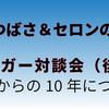 つばさ&セロンのブロガー対談会(後編) 〜これからの10年について〜