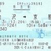 サンダーバード24号 特急券【チケットレス特急券】