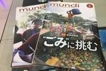 国際協力に関わる人におすすめ!JICAの月間広報誌「mundi」をご紹介!