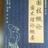 『北京籠城 北京籠城日記』、寧夏馬家軍、『国術理論概要』など