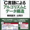 【大学編入】専門科目の参考書と対策