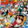 【ネタバレ感想】週刊少年ジャンプ 2020年4・5合併号