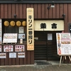 【オススメ5店】帯広・釧路・北見・河東郡(北海道)にある釜飯が人気のお店