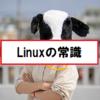 『小さな会社の新米サーバー/インフラ担当者のためのLinuxの常識』の感想。