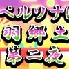 【ペルソナQ】p3目線[稲羽郷土展]編 第二夜 祭りの暑苦しさが増してくる!?ぺルソナQの魅力や攻略をご紹介!ペルソナQ2のための振り返りプレイ!