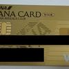 ANAワイドゴールドカードが届きました!そして5400マイルも獲得!