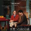映画『幸せへのまわり道』を観る