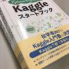 【書籍メモ】『PythonではじめるKaggleスタートブック』(講談社)