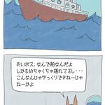 67 いざ北海道へ!