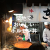 東京出張を楽しむなら朝から築地市場探索 肉好きなら確実に食べておきたいホルモン丼をむさぼる