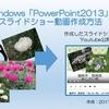 デジカメの写真からPowerPointで動画を作ってみませんか? 方法を画像付きで紹介