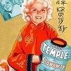 『テンプルの上海脱出(1936)』Stowaway