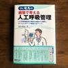 【人工呼吸器の勉強の第一歩に最適な1冊】 Dr.田中竜馬の病態で考える人工呼吸管理