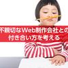 不親切なWeb制作会社との付き合い方を考える