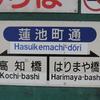 シリーズ土佐の駅(169)蓮池町通駅(とさでん交通桟橋線)