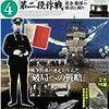 【参考文献】決定版 太平洋戦争4「第二段作戦」