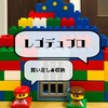 【レゴデュプロ(LEGO DUPLO)】ブロックが多いとさらに楽しい♪我が家の買い足し&収納方法を紹介します!