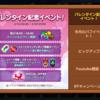 ラインレンジャー バレンタイン記念イベント開催!