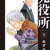 「死役所9巻」第43条 岩シ水くん・シ村さんの迷言&「死役所」の不思議【死ねて嬉しい感じですか?】