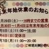【セミナー空席状況】