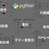 Pythonによるデータ前処理手法の網羅的まとめ