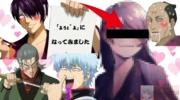 【銀魂】高杉晋助を可愛すぎる「ょぅι゛ょ」にしてみた結果…【Gintama】