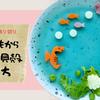 飾り切り・ホタテ(風)貝殻の作り方