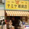 映画『ナミヤ雑貨店の奇蹟』東野圭吾のベストセラー小説を実写化