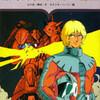 魅惑のアドベンチャーブック大紹介(4)「機動戦士ガンダム 最期の赤い彗星」