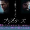 【映画】『プリズナーズ』のネタバレなしのあらすじと無料で観れる方法!