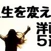 【映画】人生を変える洋画5選!Amazonプライムビデオから厳選!