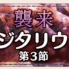 【ゆゆゆい】12月限定イベント(2018)【襲来 サジタリウス 第3節】攻略