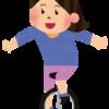 娘が一輪車に乗れるようになった意外なきっかけ