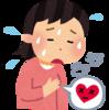 【健康】虚血性心疾患~心臓の病気~