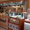 【バンコクのスイーツ情報】甘さ控えめ、パイシューのような「ミルクチーズパイ」(Milk Cheese Pie)@TOKYO MILK CHEESE FACTORY/ขนม
