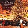 11月後半から開催!クリスマスマーケットの季節がやってきた!開催期間に注意!【観光情報おすすめ】