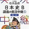 日本史の江戸時代は人物や文化史が幅広くで覚えられない?流れのまとめ方が優れた参考書を紹介!