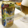 「初摘み」「とれたて」などなど、ホップを生かしたビールは単品で飲むのが吉