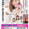 読売ファミリー11月18日号インタビューは西内まりやさんです