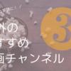 【おうち英語】海外のおすすめ動画チャンネル3選