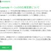 Evernoteがサービス改定、無料ユーザは対処要