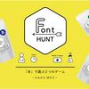 フォントで遊ぶアナログゲーム「FONTHUNT」