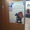 【活動報告】八雲町郷土資料館で展示のはしご