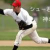 【引地秀一郎】野球以外のところでは目立ってましたが、ようやく野球の話題で登場です。