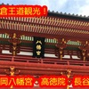 夏の鶴岡八幡宮・高徳院・長谷寺を行く!!王道観光ルートで鎌倉を満喫!!